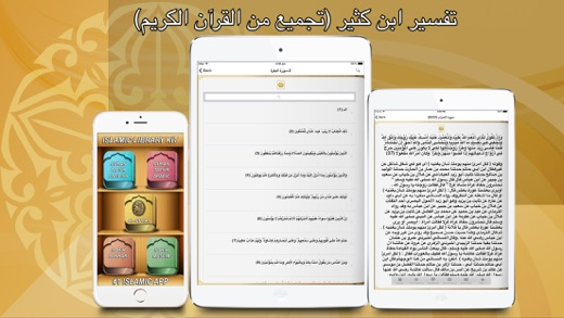 AL QURAN - Tafsir Best translations in english & arabic قرآن تفسیر  & Sahih Bukhari Muslim for Ramadan 2016 Screenshot
