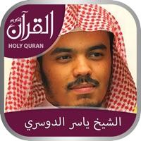 Codes for Holy Quran with Sheikh Yasser Al Dossari (الشيخ ياسر الدوسري)  Complete Recitation (Offline) Hack