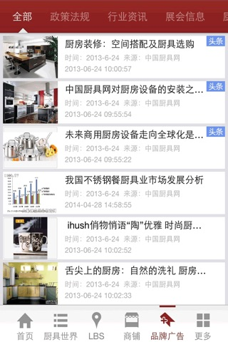Screenshot of 中国厨具网