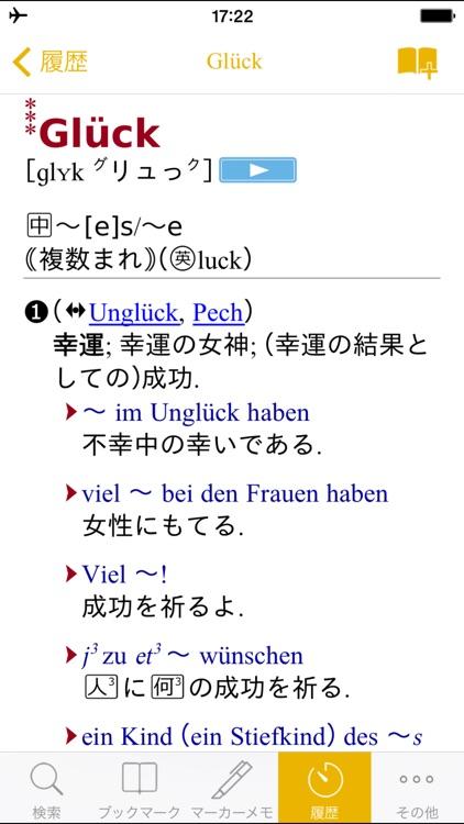 クラウン独和辞典 第4版 公式アプリ