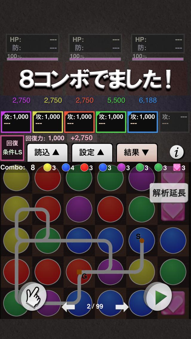 最強コンボ for パズドラ ScreenShot1
