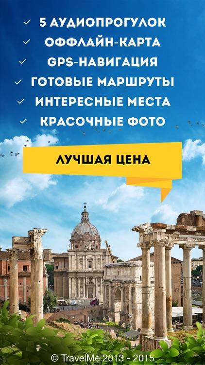 Аудиогид по Риму PRO - Рим by TravelMe