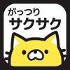 サクサクあいぽん -サクぽん for iPhone-