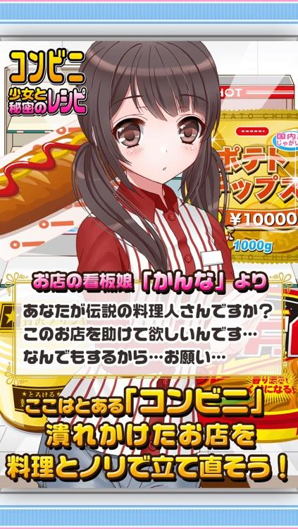 コンビニ少女と秘密のレシピ(美少女×料理ゲーム)