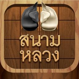 สนามหลวง - หมากรุกไทย หมากฮอส โอเทลโล่