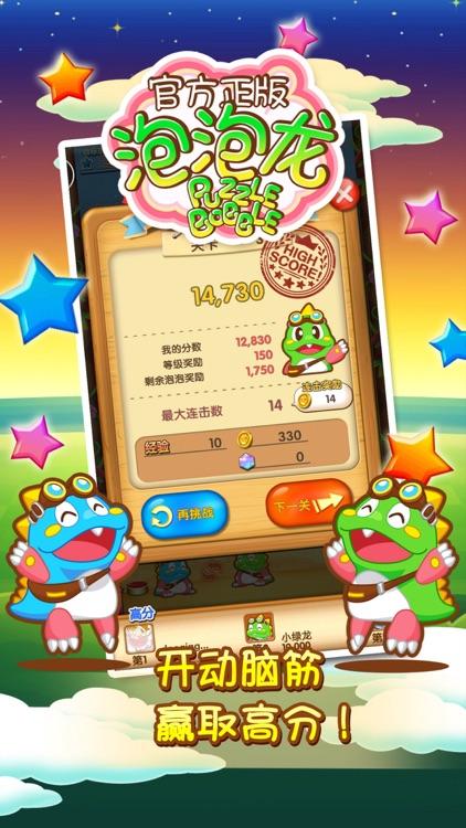 泡泡龙官方正版 screenshot-3