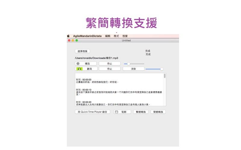 点击获取Agile Mandarin Dictate - 速記師 自動語音識別(普通話|國語) 錄音轉文字