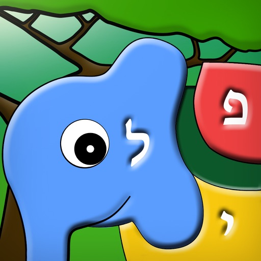 פאזל א ב - משחקים חינוכיים בעברית לילדים - חיות אלף בית