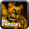 Veaceslav Cernicov - Всё о Five Nights at Freddy's 2 (Unofficial) アートワーク