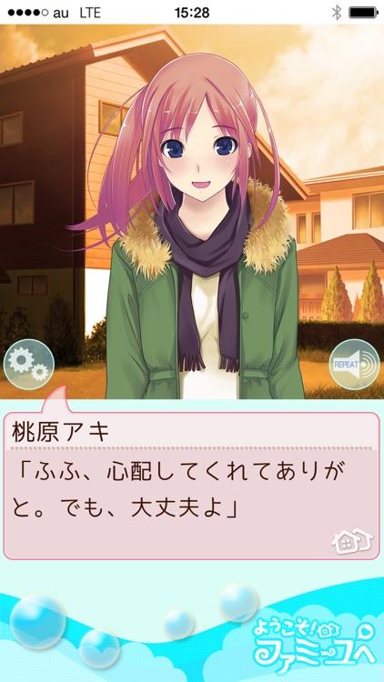 ようこそ!ファミーユへ~無料恋愛シミュレーションゲーム~ screenshot-4