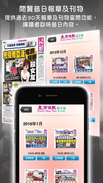 東網電子刊物 screenshot-4
