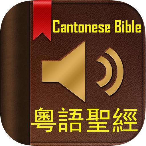 粵語有聲聖經 (和合本 真人朗讀發聲)(Cantonese Bible)