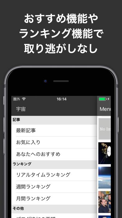 宇宙ブログまとめニュース速報 ScreenShot3