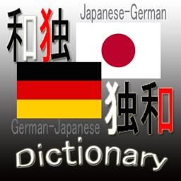 和独・独和辞典(Japanese German ・ German Japanese Dictionary)