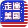 走遍美国中英文双语听力口语免费版