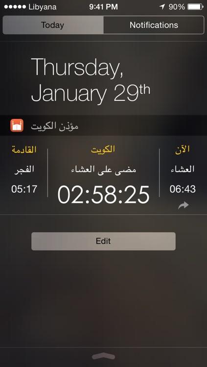 مؤذن الكويت