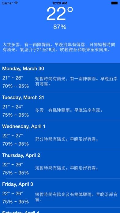HK Weather屏幕截圖1