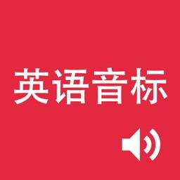 English Phonetic Symbols Learning