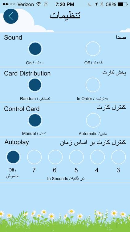 Farsi Flash Cards - فلش کارت فارسی screenshot-4