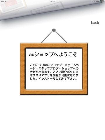 au三木-ipad-3