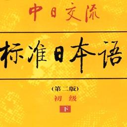 标准日本语-初级下册