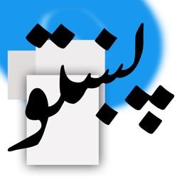 Pashto Keyboard for iOS 8 & iOS 7