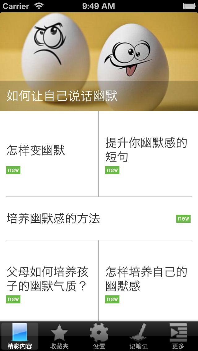 Screenshot #2 pour 幽默感培养速成