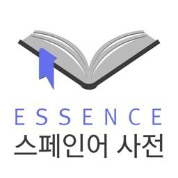엣센스 서한서 사전 – ESSENCE Espanol Coreano Espanol Dictionary