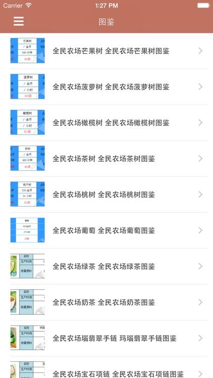 最全攻略 for 全民农场 screenshot-4