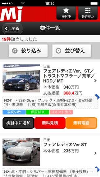 中古車情報サイト Mjのおすすめ画像3