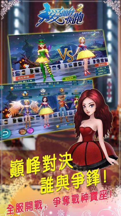 爱丽丝快跑2(次世代动作跑酷游戏) screenshot-4