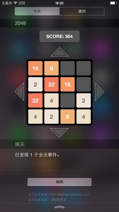 2048 in Widget!のおすすめ画像1