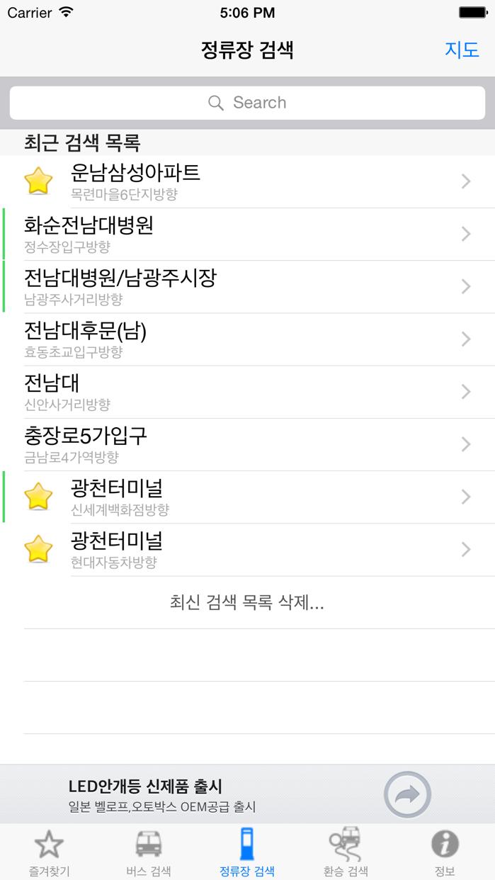 광주버스 Screenshot