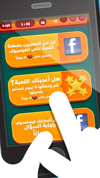 لعبة السؤال القوي - صح أم خطأ screenshot-4