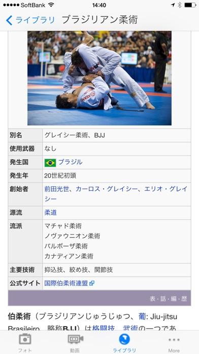 MMA EXのおすすめ画像5