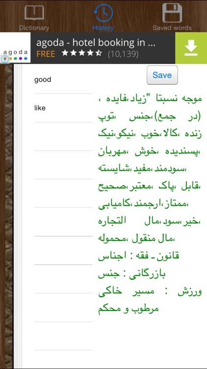 English Persian Dictionary Offline screenshot-3
