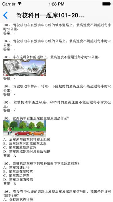 驾照考试科目1~科目4大全のおすすめ画像4