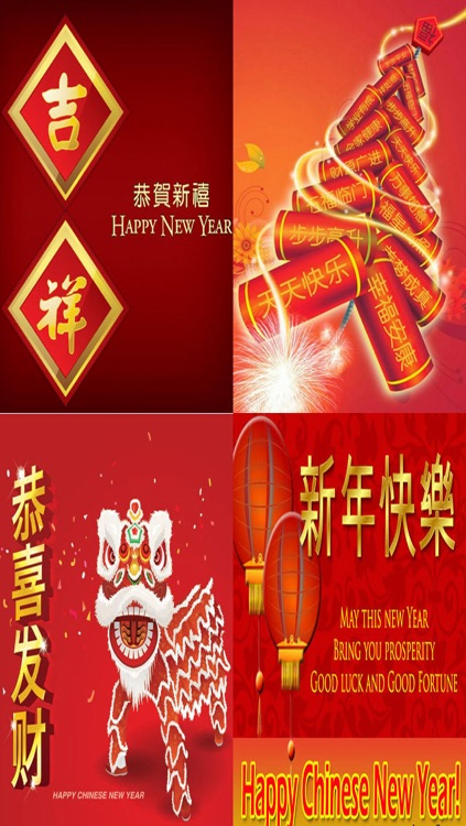 Chinese New Year Greeting Cards (农历新年贺卡设计及发送应用程序).Customise and Send Chinese New Year e-Cards