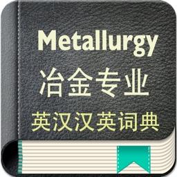 Metallurgy English-Chinese Dictionary