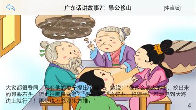 点击获取广东话讲故事7:愚公移山-冬泉粤语系列