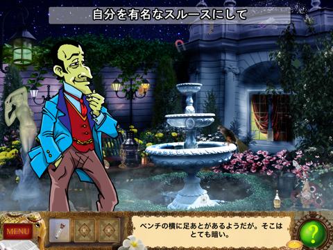 名探偵ホームズ:ハンターへのわな - 隠されたオブジェクト -  違いを見つける - メモリーゲームのおすすめ画像2