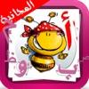 الحروف العربية المجانية - iPhoneアプリ