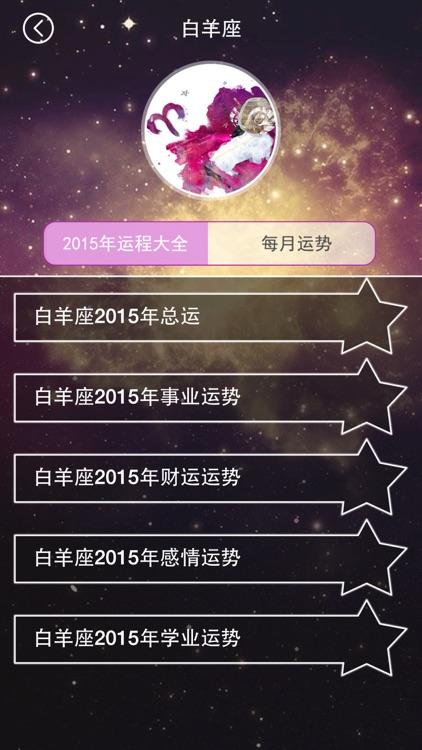 2015年十二星座运势