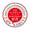 App Kamus インドネシア日本語辞書