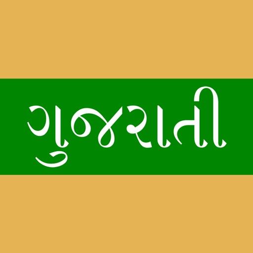 Gujarati Keys