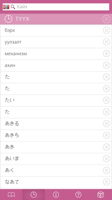 Japanese Concise Dict... screenshot1