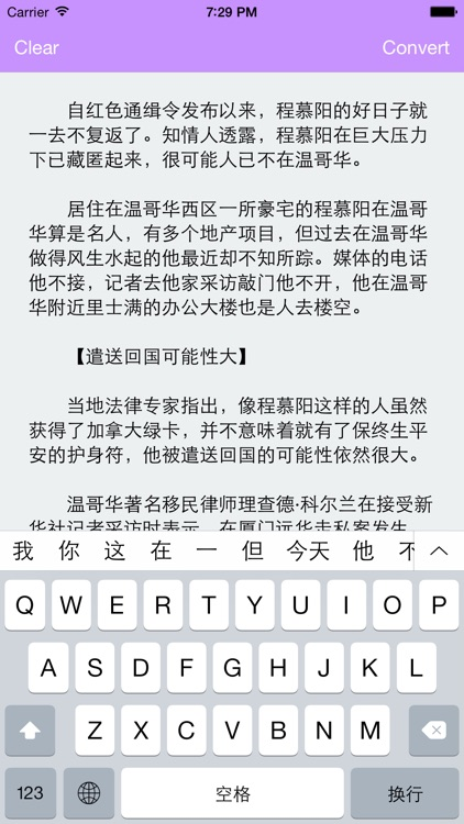 Chinese To Pinyin
