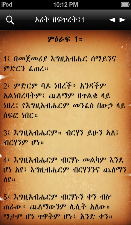 Amharic Bible screenshot-1