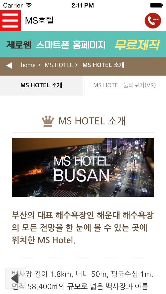 MS호텔 for Windows