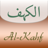 Al-Kahf (Surah 18)